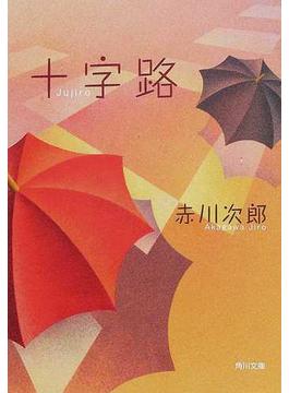 十字路(角川文庫)
