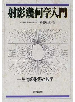 射影幾何学入門 生物の形態と数学