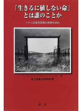 「生きるに値しない命」とは誰のことか ナチス安楽死思想の原典を読む