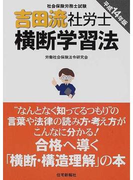 吉田流社労士横断学習法 社会保険労務士試験 平成14年版