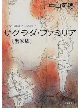 サグラダ・ファミリア 聖家族(新潮文庫)