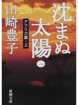 沈まぬ太陽 1 アフリカ篇 上(新潮文庫)