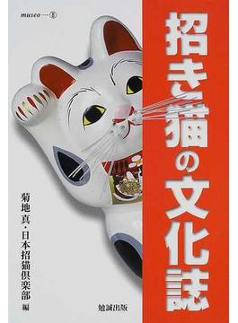 招き猫の文化誌