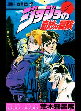 ジョジョの奇妙な冒険 1 (ジャンプ・コミックス)(ジャンプコミックス)