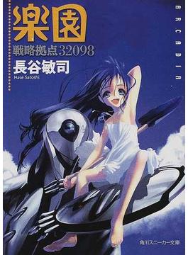 楽園 戦略拠点32098(角川スニーカー文庫)