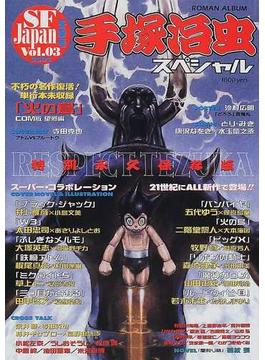 SF Japan Vol.03(西暦2002年冬季号) 手塚治虫スペシャル