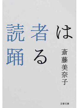 読者は踊る(文春文庫)