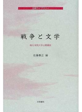 戦争と文学 (笠間ライブラリー 梅光学院大学公開講座論集)の表紙