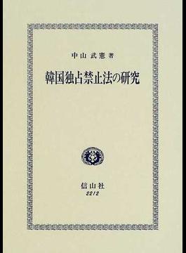 韓国独占禁止法の研究