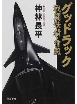 グッドラック(ハヤカワ文庫 JA)