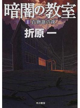暗闇の教室 1 百物語の夜(ハヤカワ文庫 JA)