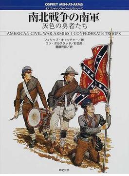 南北戦争の南軍 灰色の勇者たち