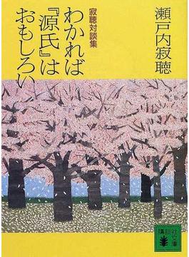 わかれば『源氏』はおもしろい 寂聴対談集(講談社文庫)