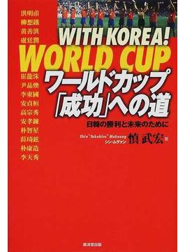 WITH KOREA!ワールドカップ「成功」への道 日韓の勝利と未来のために