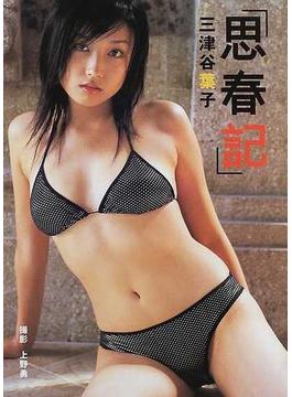 思春記 三津谷葉子写真集