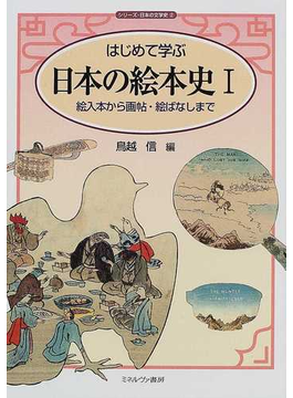 はじめて学ぶ日本の絵本史 1 絵入本から画帖・絵ばなしまで