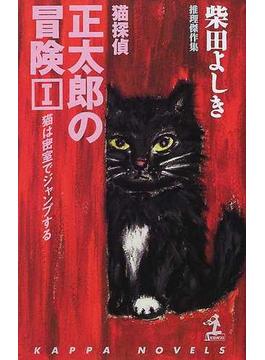 猫探偵・正太郎の冒険 1 猫は密室でジャンプする