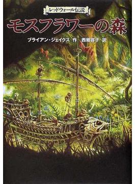 モスフラワーの森 (レッドウォール伝説)の表紙