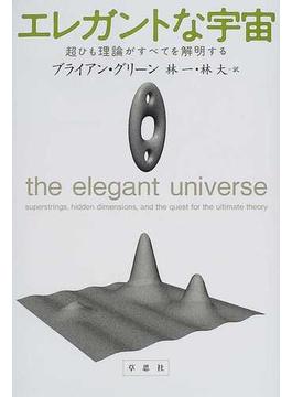 エレガントな宇宙 超ひも理論がすべてを解明する