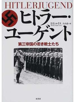 ヒトラー・ユーゲント 第三帝国の若き戦士たち