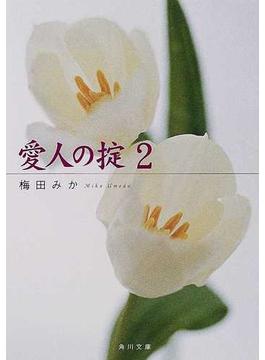 愛人の掟 2(角川文庫)