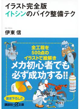 イラスト完全版イトシンのバイク整備テク(講談社+α文庫)
