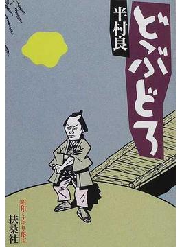 どぶどろ(扶桑社文庫)