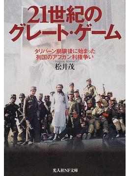 21世紀のグレート・ゲーム タリバーン崩壊後に始まった列国のアフガン利権争い(光人社NF文庫)