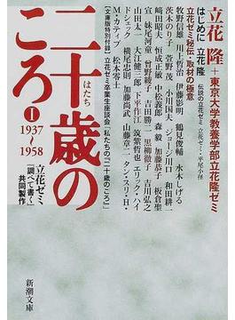 二十歳のころ 立花ゼミ『調べて書く』共同製作 1 1937−1958(新潮文庫)