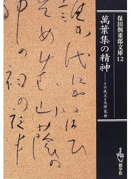 保田与重郎文庫 12 万葉集の精神