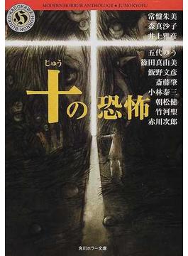 十の恐怖(角川ホラー文庫)