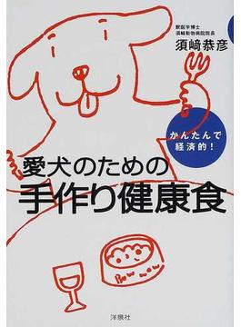 愛犬のための手作り健康食 かんたんで経済的!