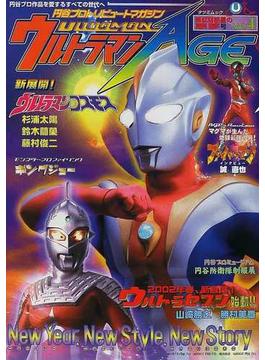 ウルトラマンAGE Vol.4 コスモス&セブン特集(タツミムック)