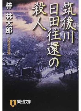 筑後川日田往還の殺人(祥伝社文庫)