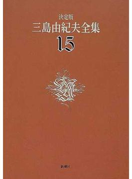 三島由紀夫全集 決定版 15 短編小説 1