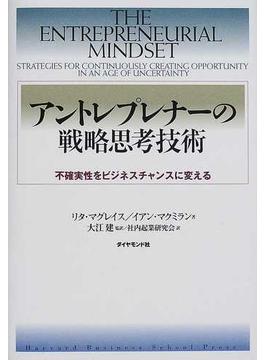 アントレプレナーの戦略思考技術 不確実性をビジネスチャンスに変える