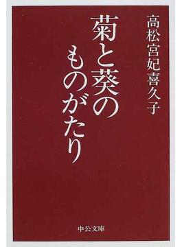 菊と葵のものがたり(中公文庫)