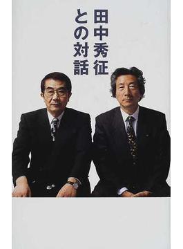 田中秀征との対話