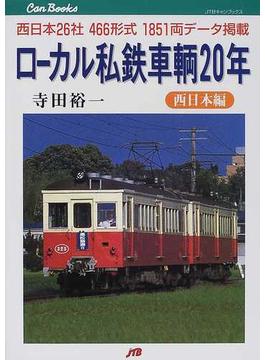 ローカル私鉄車輌20年 西日本編 西日本26社466形式1851両データ掲載(JTBキャンブックス)