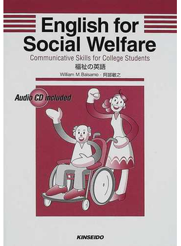 福祉の英語 English for social welfare