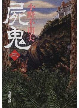 屍鬼 2(新潮文庫)