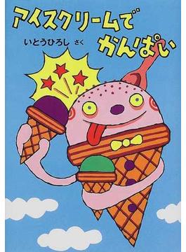 アイスクリームでかんぱい