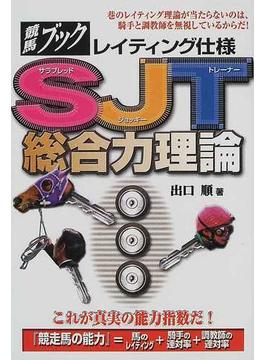 競馬ブックレイティング仕様SJT総合力理論