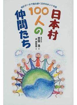 日本村100人の仲間たち 統計データで読み解く日本のホントの姿