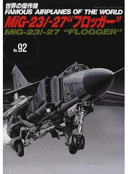 """世界の傑作機 No.92 ミコヤン・グレヴィッチMiG−23/−27""""フロッガー"""""""