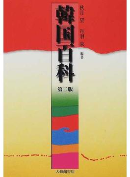 韓国百科 第2版