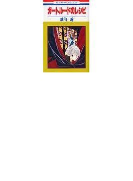 ガートルードのレシピ(花とゆめコミックス) 5巻セット(花とゆめコミックス)