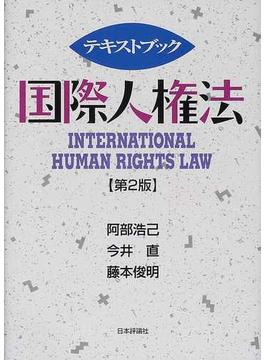 テキストブック国際人権法 第2版