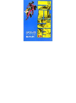 ゴルゴ13 2 (SPコミックス)(SPコミックス)