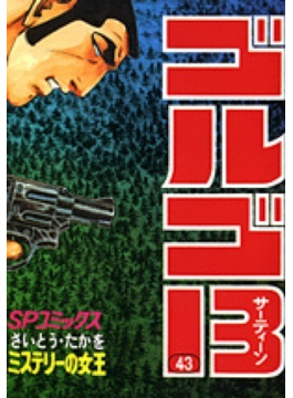ゴルゴ13 43 (SPコミックス)(SPコミックス)